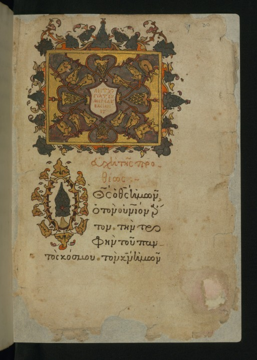 Pontifical, Title page of the Liturgy of St Basil, Walters Manuscript W.536, fol. 30r
